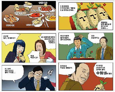 comics de ginseng en corea